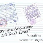 Проставление Апостиля в России: МОЙ ОПЫТ