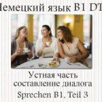 Немецкий язык B1 — устная часть составление диалога Sprechen B1, Teil 3