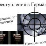 Про немецкую полицию, преступление в Германии и наказание по-немецки…