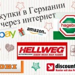 Покупки в Германии через интернет: преимущества, сайты
