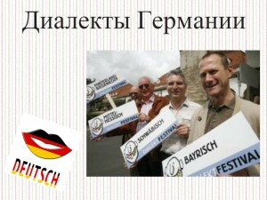 диалекты Германии