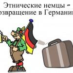 Этнические немцы или возвращение репатриантов в Германию.
