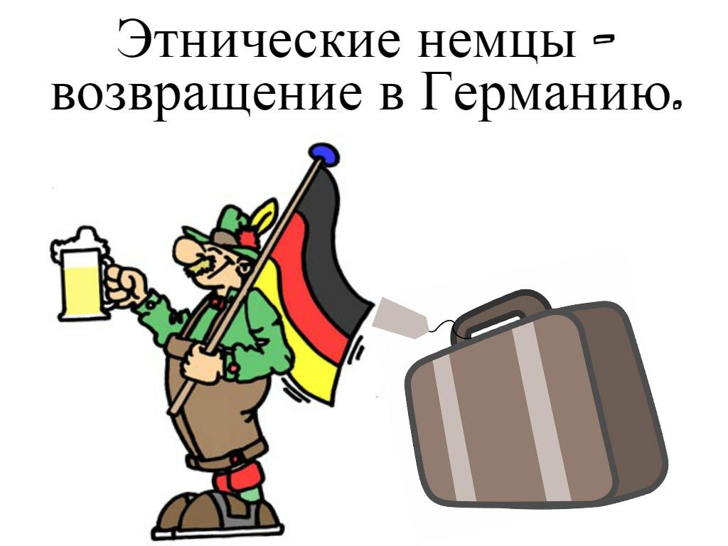этнические немцы