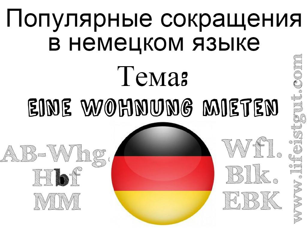 популярные сокращения в немецком языке