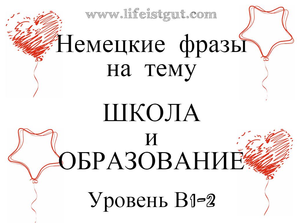 """Фразы на немецком с переводом на тему """"Школа и Образование"""""""