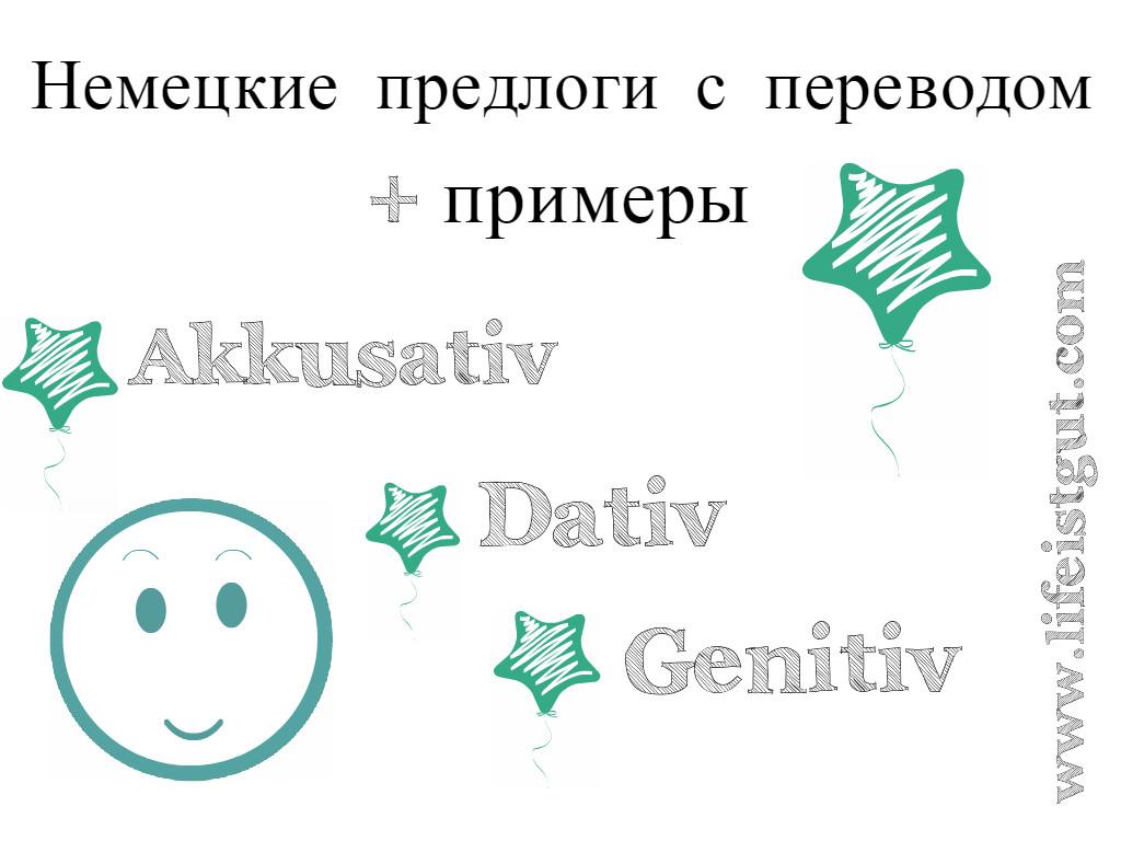 Немецкие предлоги с переводом в Akkusativ, Dativ, Genitiv