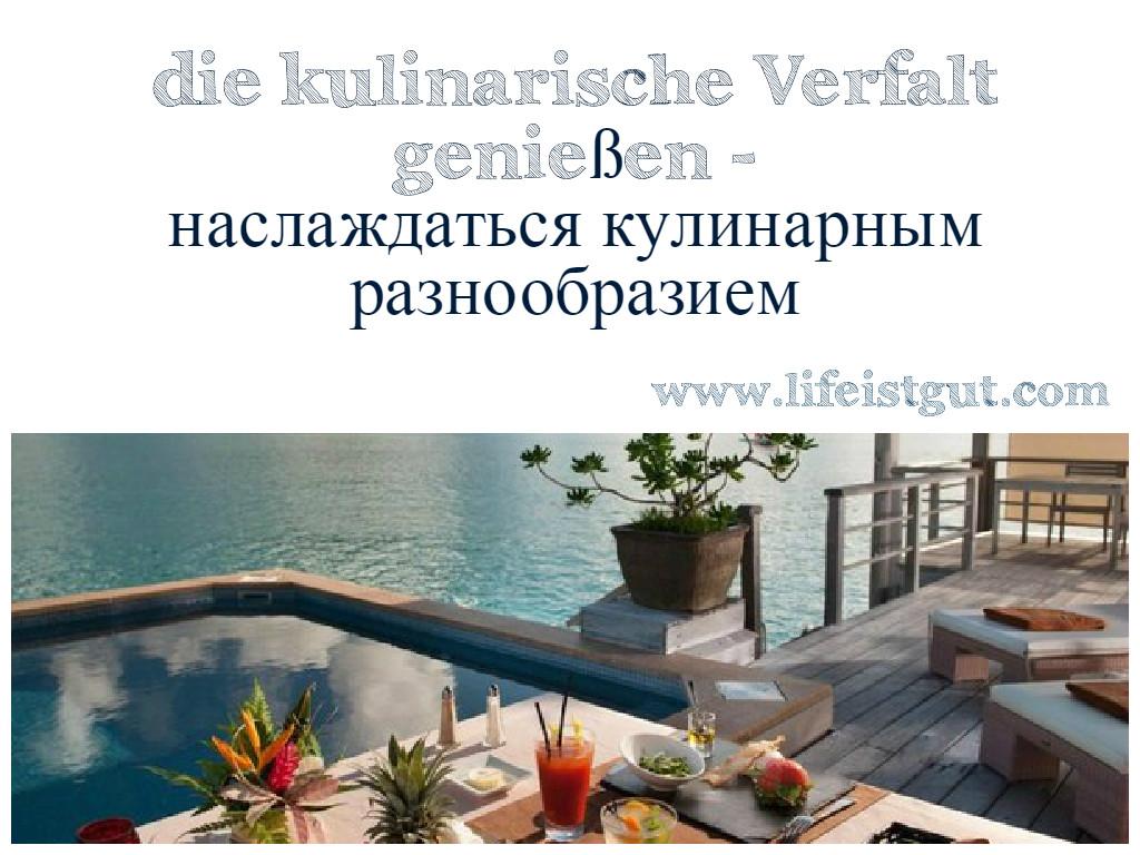 Немецкая лексика по темам путешествия и отели -die kulinarische Verfalt genießen - наслаждаться кулинарным разнообразием
