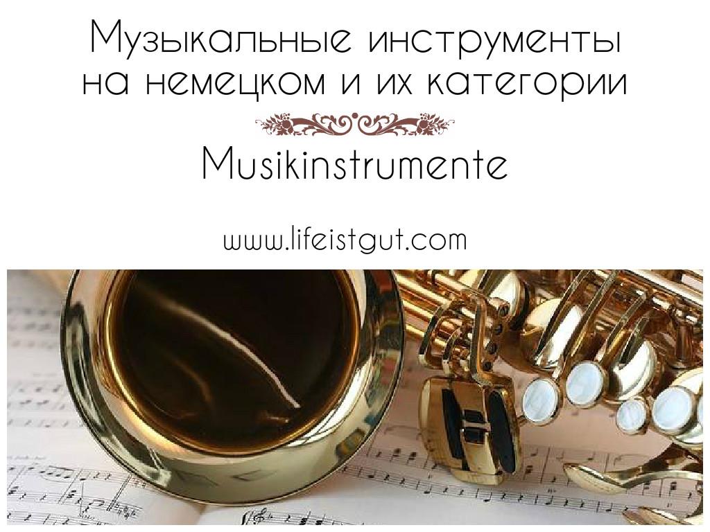 музыкальные инструменты на немецком и их категории