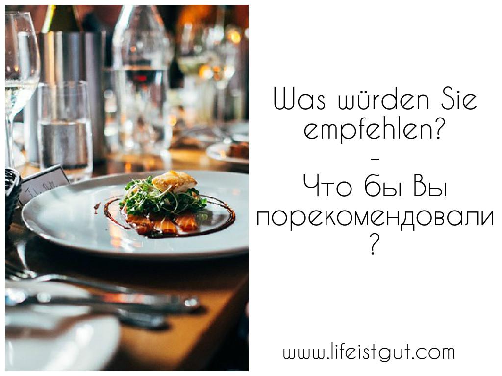 Немецкий ресторан, что порекомендуете -Диалоги В Ресторане на немецком