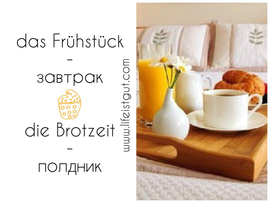 Приемы пищи на немецком: die Brotzeit - полдник