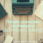 Пишем сочинения на немецком / Schreiben C1+Beruf / Часть 2