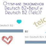 Deutsch B2+Beruf и Deutsch B2: Чем отличаются экзамены Telc?