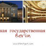 Немецкая опера: Современное оперное искусство Германии и артисты, работающие в этом направлении