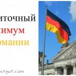 Прожиточный минимум в Германии