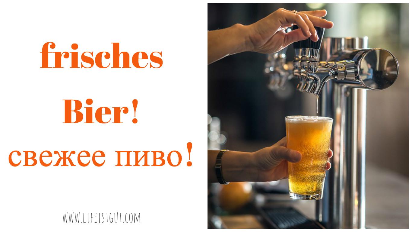 Германия Интересные Факты bier немецкое пиво