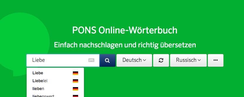 Немецкие словари онлайн