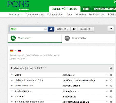 pons немецкий онлайн словарь