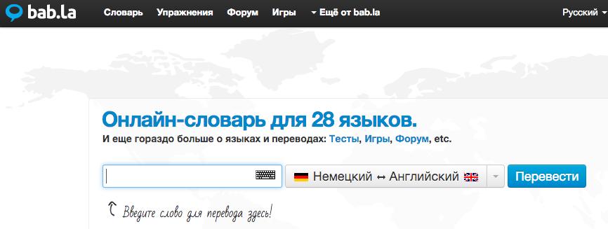 многоязычный онлайн словарь