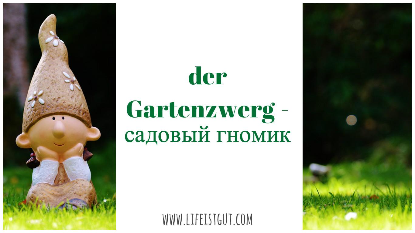 Германия Интересные Факты: 10 Интересных и неординарных фактов о жизни в Германии Gar-ten-zwerg