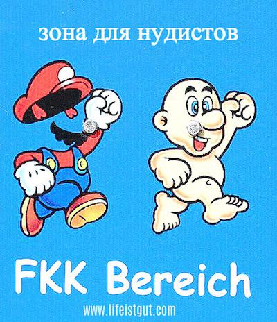 нудистские зоны в Германии обозначаются FKК