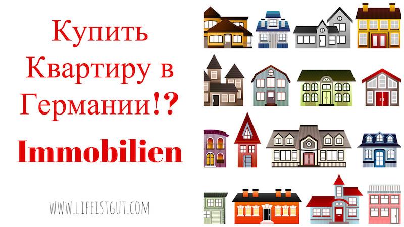 Купить квартиру в Германии kupitj kvartiru v germanii