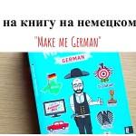 Читаем книги на немецком языке: «Make me german» von Adam Fletcher