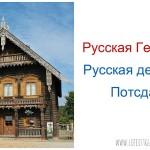 Русская Германия: Русская деревня в Потсдаме