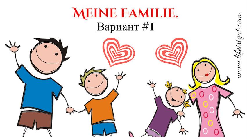 Meine Familie 1 - Тема Моя Семья на немецком