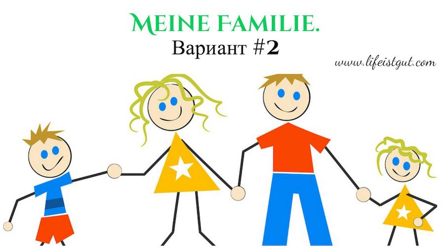 Meine Familie 2 вариант - Тема Моя Семья на немецком