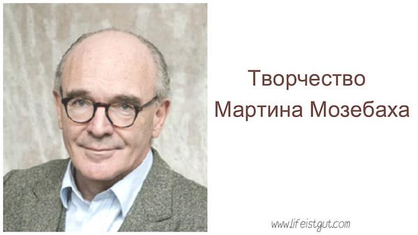 Мартин Мозебах
