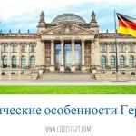 О Германии: уровень жизни, иммиграционные процессы, немецкая армия, работа, образование, медицина