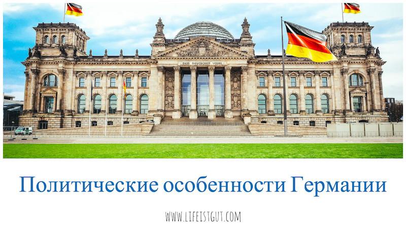 О Германии: Политические особенности государства