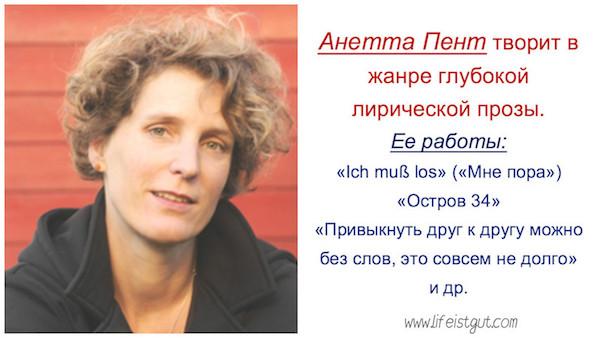 Самые известные немецкие писатели современности, Анетта Пент