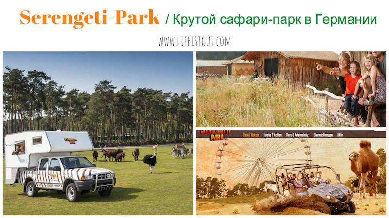 Германия для детей Serengeti-park сафари-парк