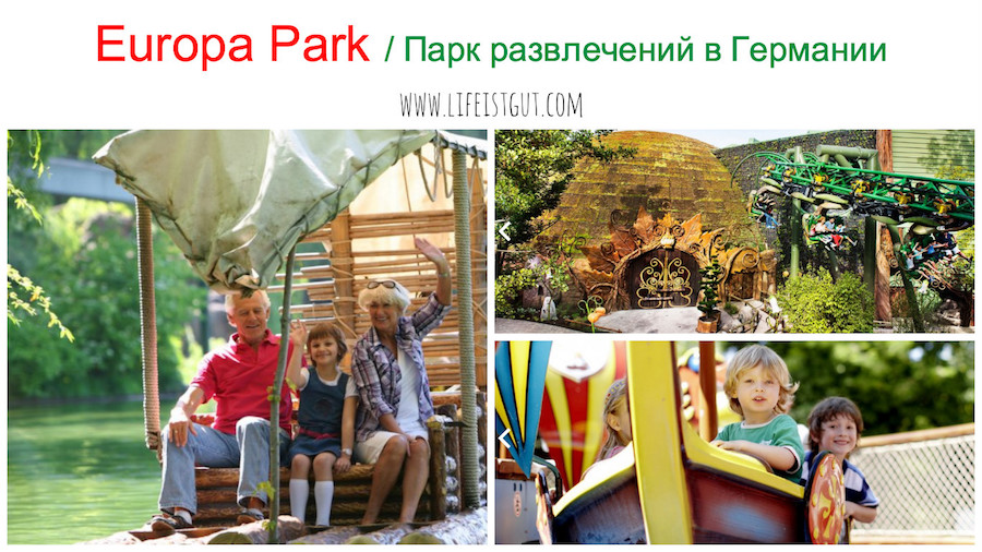 Europa Park Обзор развлекательных парков Германии для детей и взрослых