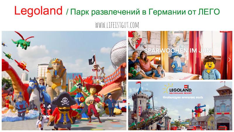 Германия для детей Legoland