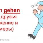 Глагол gehen и его синонимы глагольные друзья (спряжение и примеры)