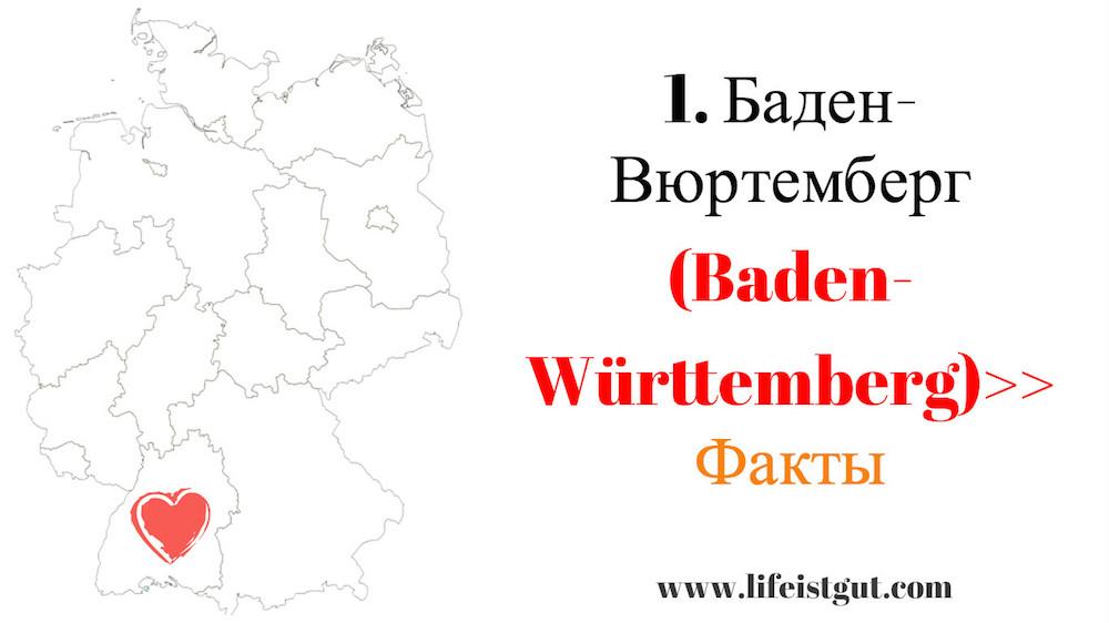 Федеральные Земли Германии (Bundesländer): Баден-Вюртемберг (Baden-Württemberg)