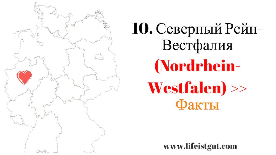 Федеральные Земли Германии (Bundesländer): 10. Северный Рейн-Вестфалия (Nordrhein-Westfalen)