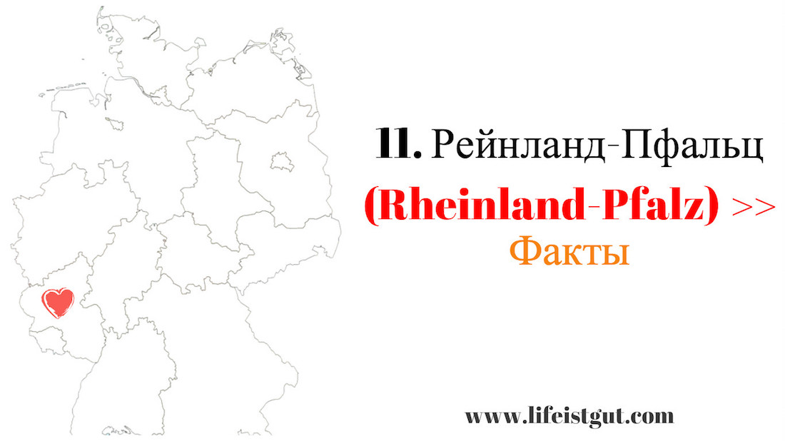 Федеральные Земли Германии (Bundesländer): 11. Рейнланд-Пфальц (Rheinland-Pfalz)