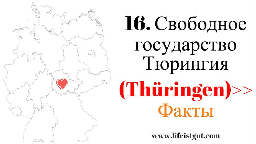 Федеральные Земли Германии (Bundesländer): 16. Свободное государство Тюрингия (Thüringen)