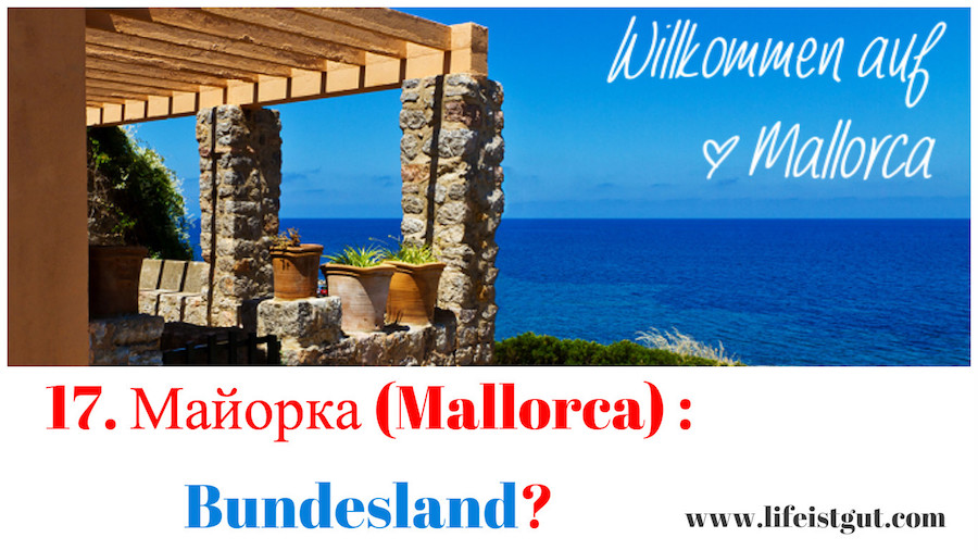 Bundesland федеральная земля в народе 17. Майорка (Mallorca)