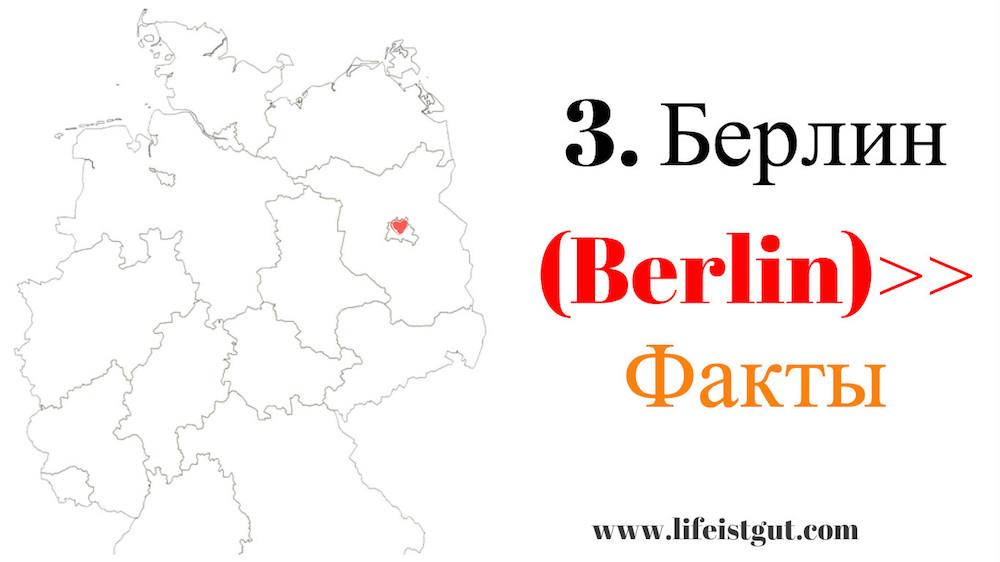 Федеральные Земли Германии (Bundesländer): 3. Берлин (Berlin)