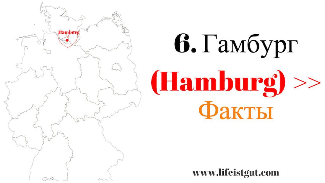 Федеральные Земли Германии (Bundesländer): Hamburg