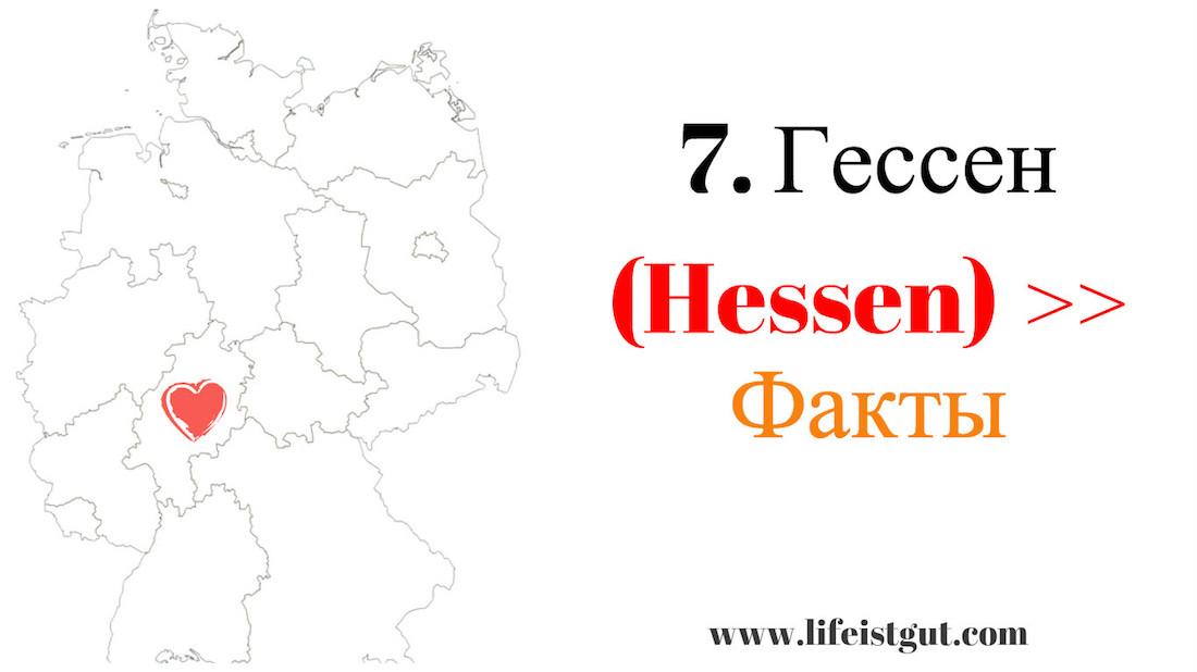 Федеральные Земли Германии (Bundesländer): 7. Гессен (Hessen)