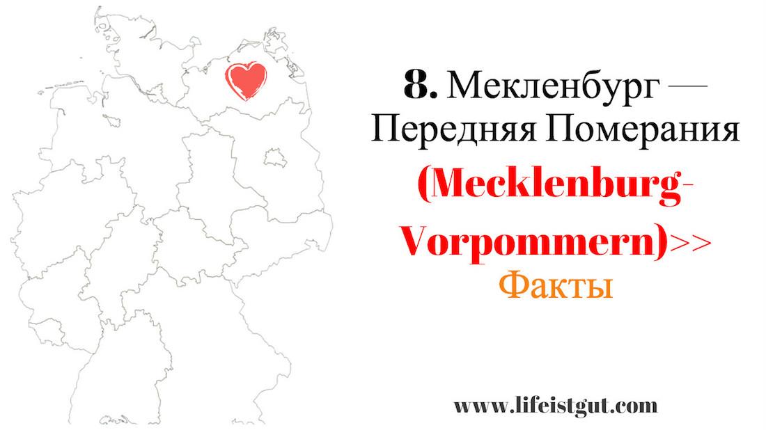 Федеральные Земли Германии (Bundesländer): 8. Мекленбург — Передняя Померания (Mecklenburg-Vorpommern)