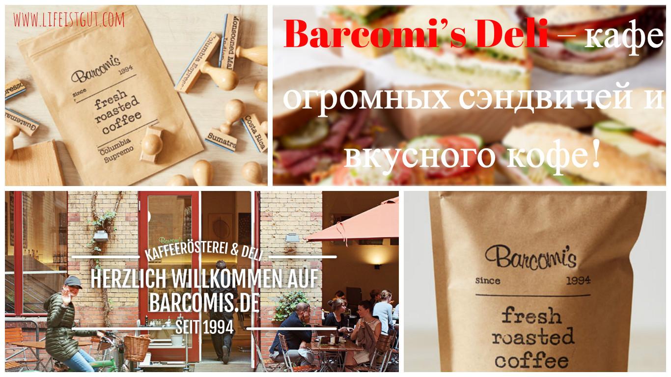 Берлин Barcomi's Deli – кафе огромных сэндвичей