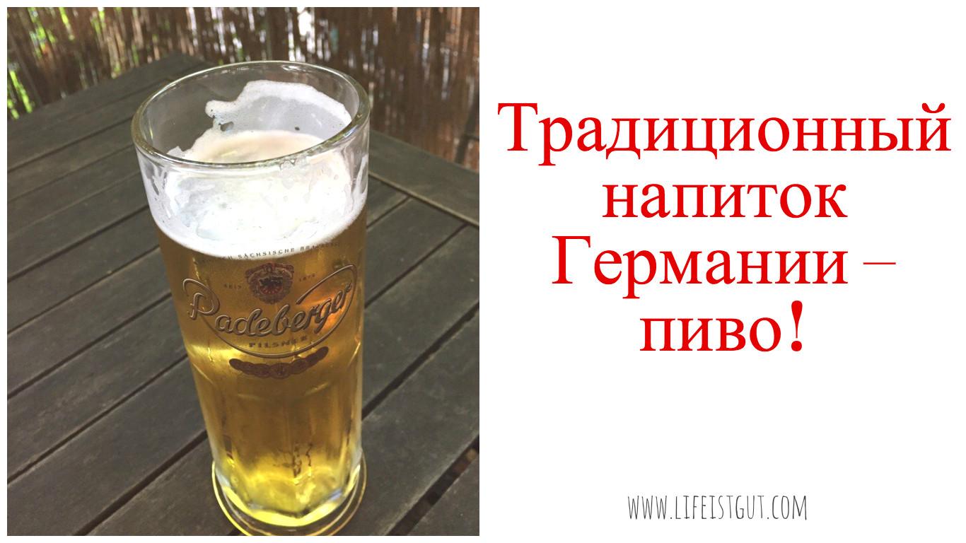 tradicionnyi%cc%86-napitok-germanii-pivo, Традиционный напиток Германии – пиво!