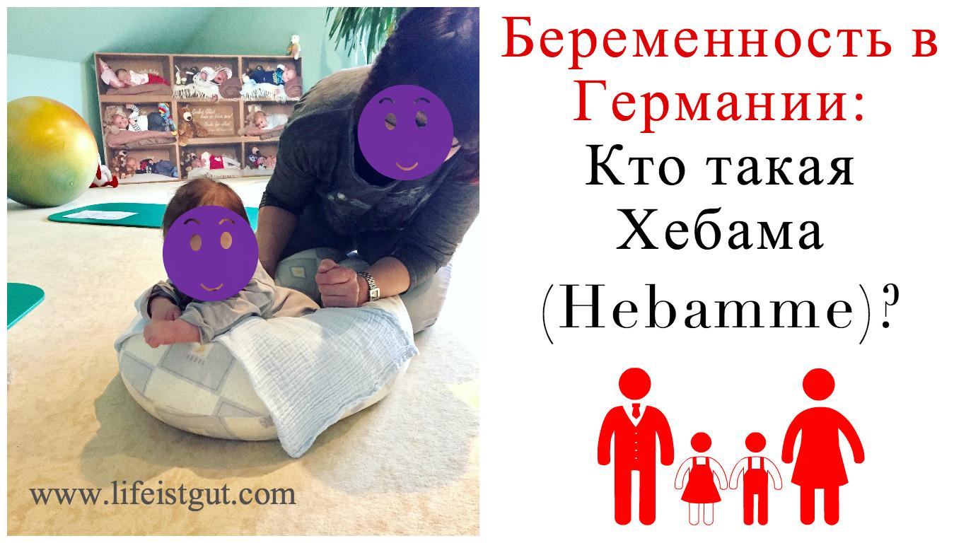 Кто такая Hebamme? Курсы для беременных в Германии