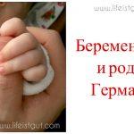 Беременность и роды в Германии и России: сравнительная характеристика